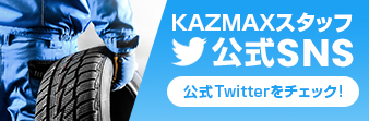 Twitter・KAZMAX