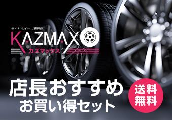 タイヤホイール専門店店長おすすめ・KAZMAX