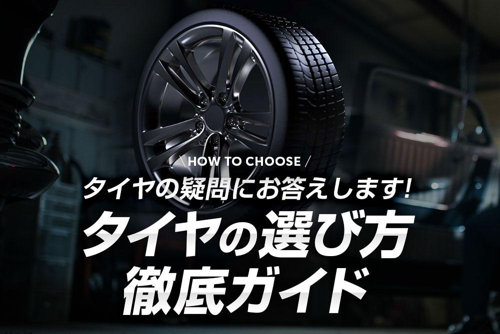 タイヤの選び方
