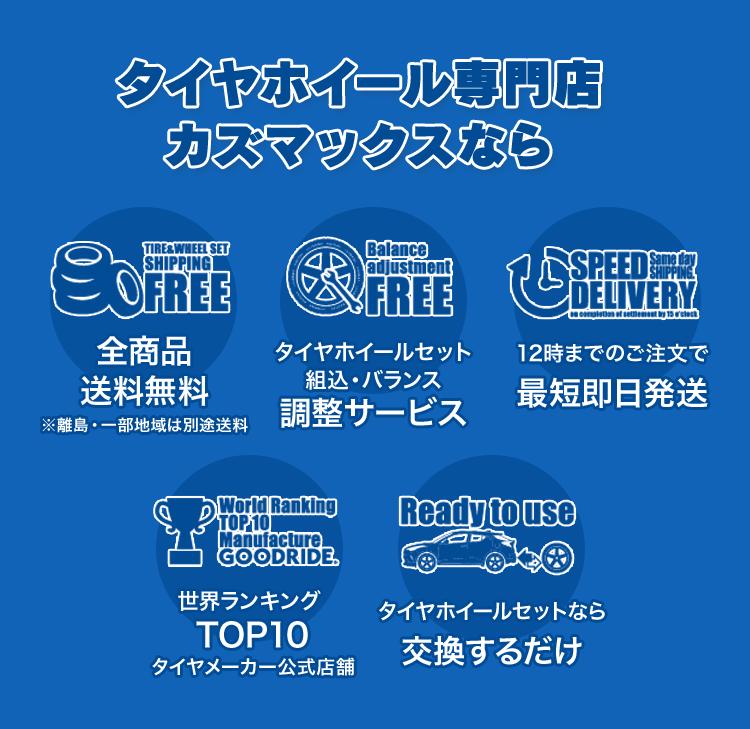 タイヤホイール専門店GOODDIREタイヤ紹介